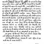 Ayodhya Kand by कमलेश - Kamalesh