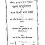 Baras Anubekkha by उग्रसेन जैन - Ugrasen Jain