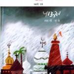 BARISH by अरविन्द गुप्ता - Arvind Guptaस्वाती राजे - SWATI RAJE