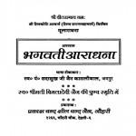 Bhagwati Aaradhana  by बिशम्बर दास महाबीर प्रसाद जैन - Bishambar Das Mahabeer Prasad Jainसदासुखदासजी काशलीवाल - Sadasukhdasji Kaashlival
