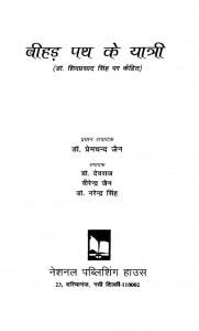 Bihad Path Ke Yatri by प्रेमचंद जैन - Premchand Jain