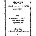boudha Dharashan by बलदेव उपाध्याय - Baldev Upadhyay