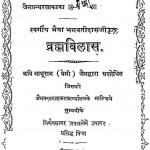 Brahmavilas by नाथूराम प्रेमी - Nathuram Premi