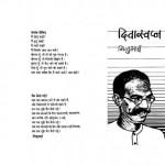 DIVASWAPNA by गिजुभाई बढेका -GIJUBHAI BADHEKAपुस्तक समूह - Pustak Samuh