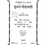 Dulare Dohawali by श्री दुलारेलाल भार्गव - Shree Dularelal Bhargav
