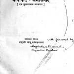 Gandhiwad Samajavad by राजेंद्र प्रसाद - Rajendra Prasad