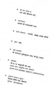 Ganga Laut Himalay Aae by आचार्य श्री रामलालजी - Aacharya Shri Ramlalji
