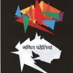 GANIT PAHELIYAN by अरविन्द गुप्ता - Arvind Guptaटी० पी० संजन - T. P. SANJAN