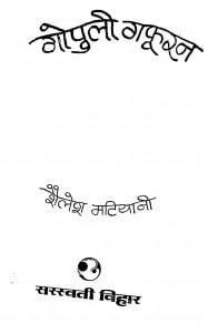 Gopuli Gafooran by शैलेश भटियानी - Shailesh Bhatiyani