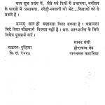 Gyansara Part-ii by मुनिश्री भद्रगुप्तविजयजी - Munishree Bhadrguptvijayji