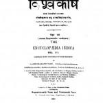 Hindi Vishvakosh Vol-16 by नगेन्द्र नाथ वाशु - Nagendra Nath Vashu