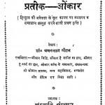 Hindu Ekta Ka Pratik-Onkar by चमनलाल गौतम - Chamanlal Gautam