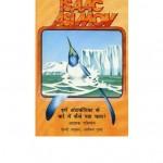 HOW DID WE KNOW ABOUT ANTARCTICA? by आइज़क एसिमोव -ISAAC ASIMOVपुस्तक समूह - Pustak Samuh