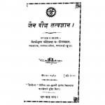 Jain Bauddh Tatvgyan by ब्रह्मचारी सीतलप्रसाद जी - Brahmchari Seetalprasad Ji