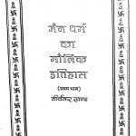 Jain Dharm Ka Maulik Itihas (Pratham Bhaag) by गजसिंह राठौड़ - Gajsingh Rathore