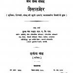 Jain Inscriptions Jaisalmer  by पूरण चन्द नाहर - Puran Chand Nahar