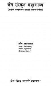 Jain Sanskrit Mahakavya by सत्यव्रत -Satyavrat