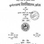 Jansankhya Vradhi Avam Krashi Utpadkata Niyojan by शालिग राम रजक - Shalig Ram Rajak