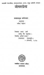 Jeevan-lila by आचार्य काका कालेलकर - Aachary Kaka Kalelkarरवीन्द्र फेव्ठेकर - Ravindra Fevthekar