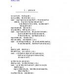 KABIR KE DOHE  by अरविन्द गुप्ता - Arvind Guptaकबीरदास - Kabirdas