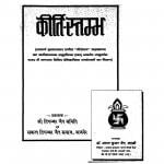 Kirti-Stambh by दिगम्बर जैन - Digambar Jain