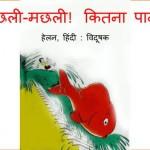 MACHLI MACHLI, KITNA PAANI!  by अरविन्द गुप्ता - Arvind Guptaहेलन -HELEN