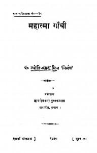 Mahatma Gandhi by ज्योतिप्रसाद मिश्र - Jyotiprasad Mishra