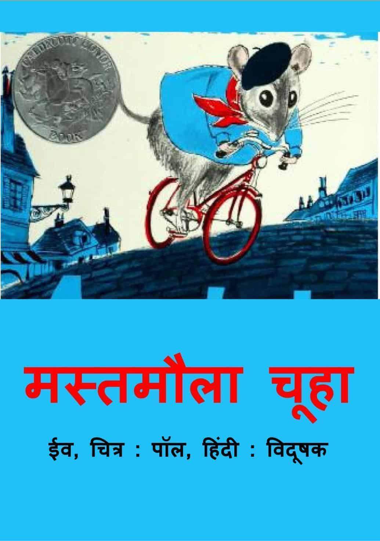 Book Image : मस्तमौला चूहा  - MASTMAULA CHUHA