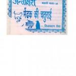 MENDHAK KI CHATURAI by पुस्तक समूह - Pustak Samuhविजयदान देथा - Vijaydan Detha