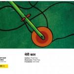 MERI CAR by आरती स्मित - AARTI SMITपुस्तक समूह - Pustak Samuhफिडी पुलु - PHIDI PULU