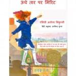 MIRITTE WALKING ON THE WIRE - CHILDREN'S BOOK by अरविन्द गुप्ता - Arvind Guptaएमिली अर्नाल्ड मिकुल्ली - EMILY ARNOLD MACULLY