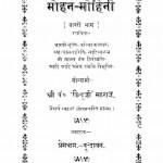Mohan Mohinii by बिंदु जी महाराज - Bindu Ji Maharaj