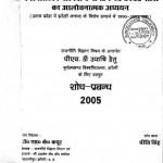 Nagerpalika K Sangathan Karyaprnali Ka Alochnatmak Adhyayan by प्रीती सिंह - Preeti Singh
