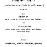 Nirvachan Paddhati by दयाशंकर दुबे - Dayashankar Dubey