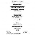 Niti Vakya Mritam  by सुन्दरलाल शास्त्री - Sundarlal Shastri
