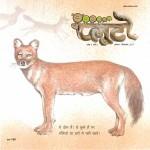 PLUTO - VOL 2, ISSUE 3 by अरविन्द गुप्ता - Arvind Guptaतक्षिला सोसाइटी -TAKSHILA SOCIETY