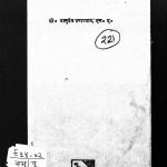 Poorva Madhykalin Bharat by वासुदेव उपाध्याय - Vasudev Upadhyay