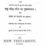 Prabhu Yeshu Isprisht Ka Susamachar by Arvind Kumar - अरविंद कुमार