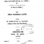 Praudh Shiksha Ki Yojna by भगवतीप्रसाद वाजपेयी - Bhagwati Prasad Vajpeyi