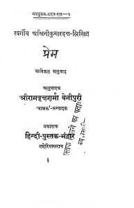 Prem  by अश्विनी कुमार दत्त - Ashvini Kumar Dattरामवृक्ष बेनीपुरी - Rambriksh Benipuri