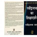 RABINDRANATH KA SHIKSHA DARSHAN by अरविन्द गुप्ता - Arvind Guptaरवीन्द्रनाथ ठाकुर - Ravindranath Thakur