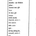 Rishabhdev Ek Parisheelan  by देवेन्द्र मुनि शास्त्री - Devendra Muni Shastri