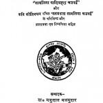 Sadayvats Veer Prabandh by कवि भीम -Kavi Bheemकीर्तिवर्धन -Kirtivardhanमजुलाल मजमुदार -Majulal Majamudar