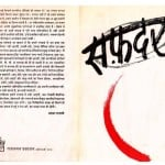 SAFDAR HASHMI- VYAKTITVA  OR  KRITITVA by पुस्तक समूह - Pustak Samuhसफ़दर हाशमी- SAFDAR HASHMI
