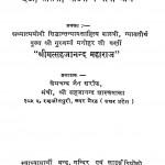 Samyae Saar Pravchan Bhag - 6,7,8,9 by श्री मत्सहजानन्द - Shri Matsahajanand