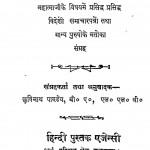 Sansar Ka Sarvshresth Purush by छविनाथ पाण्डेय -Chhavi Nath Pandey