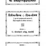 Shree Jwahar-Krinawali by शोभाचन्द्र भारिल्ल - Shobhachandra Bharill