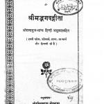 Shreemadbhagwadgeeta by हरिकृष्णदास गोयन्दका - Harikrishnadas Goyndka