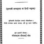 Shri Sutrkratang Sutra  by आनन्दशंकर बापुभाई ध्रुव - Anandbhai Bapubhai Dhruvगोपालदास जीवाभाई पटेल - Gopal Das Jeevabhai Patel