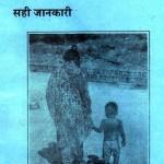 SICKLE CELL ANEMIA KE BAARE MEIN SAHI JANKARI - HEALTH SERIES by अरविन्द गुप्ता - Arvind Guptaविभिन्न लेखक - Various Authors